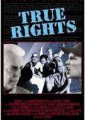 Настоящие права
