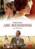 """Постер 1 из 1 из фильма """"Две женщины"""" /Mesyats v derevne/ (2014)"""