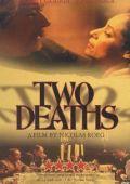 Две смерти