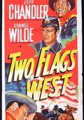 Два флага Запада