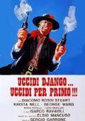 Убей Джанго… убей первым!!!