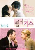 """Постер 4 из 4 из фильма """"Давай поцелуемся"""" /Un baiser s'il vous plait/ (2007)"""
