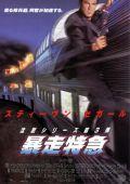 """Постер 3 из 6 из фильма """"В осаде 2: Темная территория"""" /Under Siege 2: Dark Territory/ (1995)"""