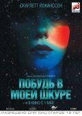"""Постер 1 из 16 из фильма """"Побудь в моей шкуре"""" /Under the Skin/ (2013)"""