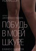 """Постер 16 из 16 из фильма """"Побудь в моей шкуре"""" /Under the Skin/ (2013)"""