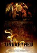 "Постер 1 из 2 из фильма ""Из-под земли"" /Unearthed/ (2007)"