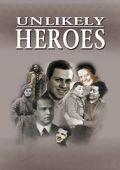 Нежелательные герои