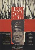 """Постер 1 из 2 из фильма """"В огне брода нет"""" (1967)"""