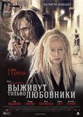 """Постер 2 из 6 из фильма """"Выживут только любовники"""" /Only Lovers Left Alive/ (2013)"""