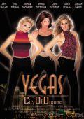 Вегас – город мечты