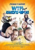 "Постер 1 из 3 из фильма ""WTF! Какого черта?"" /N'importe qui/ (2014)"