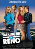 Проснувшись в Рино / Проснуться в Рено / Проснуться в 'Рено'