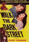Прогулка по темной улице