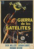 Война спутников