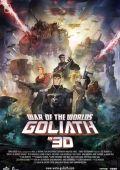 Война миров: Голиаф