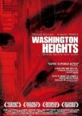 Вашингтонские высоты