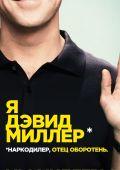 """Постер 10 из 10 из фильма """"Мы - Миллеры"""" /We're the Millers/ (2013)"""