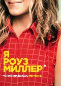 """Постер 7 из 10 из фильма """"Мы - Миллеры"""" /We're the Millers/ (2013)"""