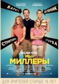 """Постер 8 из 10 из фильма """"Мы - Миллеры"""" /We're the Millers/ (2013)"""