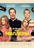"""Постер 9 из 10 из фильма """"Мы - Миллеры"""" /We're the Millers/ (2013)"""