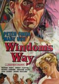 Путь Уиндома