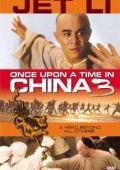 Однажды в Китае 3