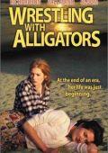 Рестлинг с аллигаторами