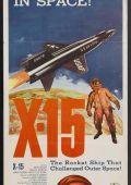 Икс 15