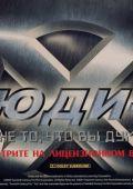 """Постер 7 из 20 из фильма """"Люди Икс"""" /X-Men/ (2000)"""