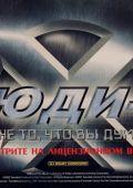 """Постер 6 из 20 из фильма """"Люди Икс"""" /X-Men/ (2000)"""