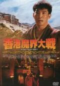 Парень из Тибета