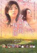 """Постер 1 из 3 из фильма """"Город вечерней тиши, Страна цветущей сакуры"""" /Yunagi no machi sakura no kuni/ (2007)"""