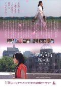 """Постер 3 из 3 из фильма """"Город вечерней тиши, Страна цветущей сакуры"""" /Yunagi no machi sakura no kuni/ (2007)"""
