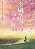 """Постер 2 из 3 из фильма """"Город вечерней тиши, Страна цветущей сакуры"""" /Yunagi no machi sakura no kuni/ (2007)"""