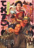 """Постер 1 из 1 из фильма """"Трое на дороге"""" /Yajikita dochu Teresuko/ (2007)"""