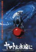 Космический крейсер Ямато: Фильм четвертый