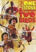 Одним камнем – двух птиц