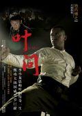 """Постер 5 из 20 из фильма """"Ип Ман"""" /Yip Man/ (2008)"""