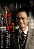 """Постер 12 из 20 из фильма """"Ип Ман"""" /Yip Man/ (2008)"""