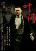 """Постер 18 из 20 из фильма """"Ип Ман"""" /Yip Man/ (2008)"""