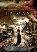 """Постер 13 из 20 из фильма """"Ип Ман"""" /Yip Man/ (2008)"""