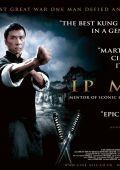 """Постер 14 из 20 из фильма """"Ип Ман"""" /Yip Man/ (2008)"""