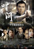 """Постер 8 из 20 из фильма """"Ип Ман"""" /Yip Man/ (2008)"""