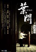 """Постер 15 из 20 из фильма """"Ип Ман"""" /Yip Man/ (2008)"""