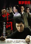 """Постер 9 из 20 из фильма """"Ип Ман"""" /Yip Man/ (2008)"""