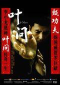"""Постер 10 из 20 из фильма """"Ип Ман"""" /Yip Man/ (2008)"""