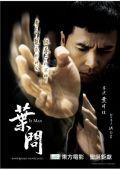 """Постер 6 из 20 из фильма """"Ип Ман"""" /Yip Man/ (2008)"""