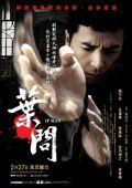 """Постер 2 из 20 из фильма """"Ип Ман"""" /Yip Man/ (2008)"""