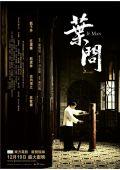 """Постер 3 из 20 из фильма """"Ип Ман"""" /Yip Man/ (2008)"""