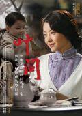 """Постер 4 из 20 из фильма """"Ип Ман"""" /Yip Man/ (2008)"""